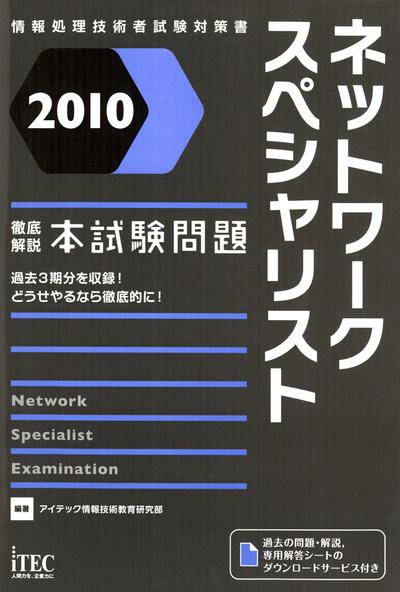 2010 徹底解説ネットワークスペシャリスト本試験問題-電子書籍