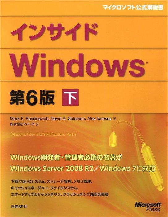 インサイドWindows 第6版 下拡大写真