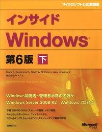 インサイドWindows 第6版 下-電子書籍