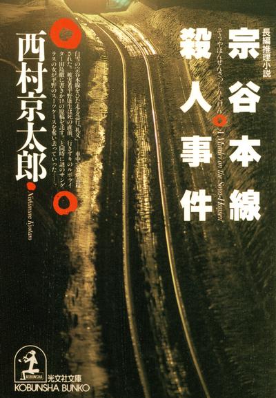 宗谷本線殺人事件-電子書籍