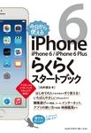 今日から使える iPhone 6/iPhone 6 Plus らくらくスタートブック-電子書籍