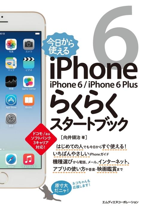 今日から使える iPhone 6/iPhone 6 Plus らくらくスタートブック拡大写真