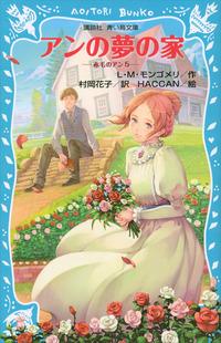 青い鳥文庫 アンの夢の家 赤毛のアン(5)