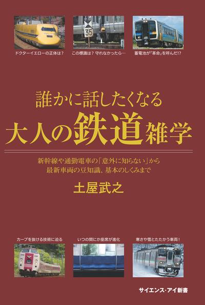 誰かに話したくなる大人の鉄道雑学 新幹線や通勤電車の「意外に知らない」から最新車両の豆知識、基本のしくみまで-電子書籍