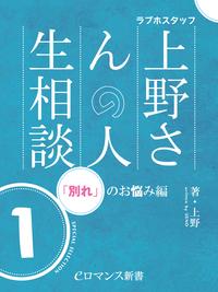 er-ラブホスタッフ上野さんの人生相談 スペシャルセレクション1 ~「別れ」のお悩み編~