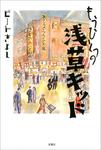 もうひとつの浅草キッド-電子書籍