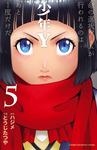 少年Y 5-電子書籍