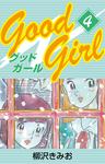 Good Girl(4)-電子書籍