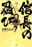 信長の忍び 7巻-電子書籍