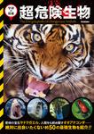 超危険生物-電子書籍