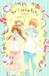 初恋はじめました。(1)-電子書籍