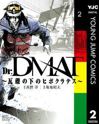 Dr.DMAT~瓦礫の下のヒポクラテス~ 2
