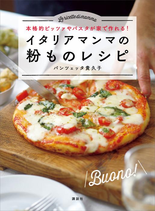 イタリアマンマの粉ものレシピ 本格的ピッツァやパスタが家で作れる!拡大写真