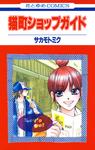 猫町ショップガイド 1巻-電子書籍