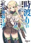 時渡りの〈紅女神騎士団〉(スカーレット・ナイツ) 2-電子書籍