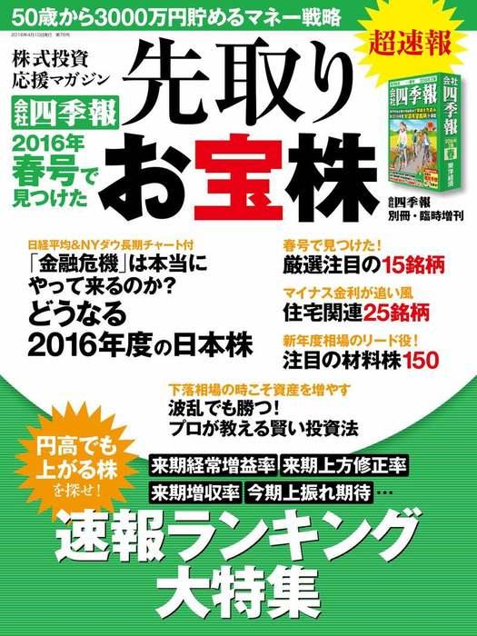 会社四季報 2016年春号で見つけた先取りお宝株拡大写真