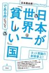 日本が世界一「貧しい」国である件について-電子書籍