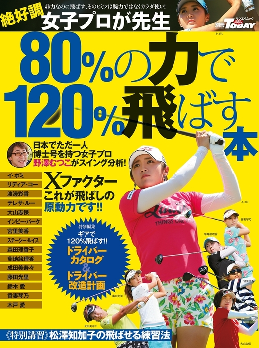 GOLF TODAYレッスンブック 80%の力で120%飛ばす本-電子書籍-拡大画像