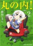 丸の内! 2巻-電子書籍