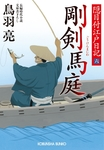 剛剣 馬庭 隠目付江戸日記(六)-電子書籍