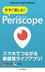 今すぐ楽しむ! Periscope(ペリスコープ)-電子書籍
