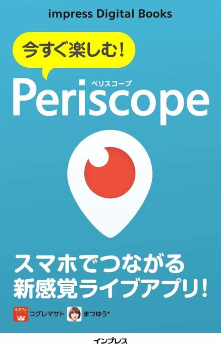 今すぐ楽しむ! Periscope(ペリスコープ)拡大写真