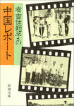 有吉佐和子の中国レポート-電子書籍