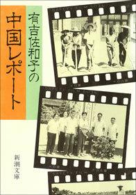 有吉佐和子の中国レポート