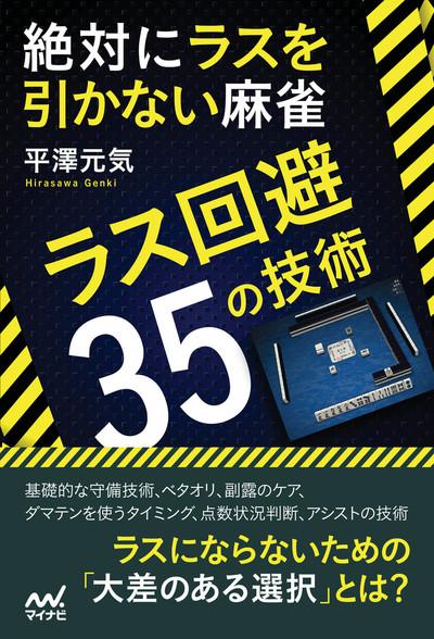 絶対にラスを引かない麻雀 ~ラス回避35の技術~-電子書籍