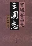 三国志 第十一巻-電子書籍