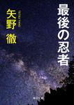 最後の忍者-電子書籍