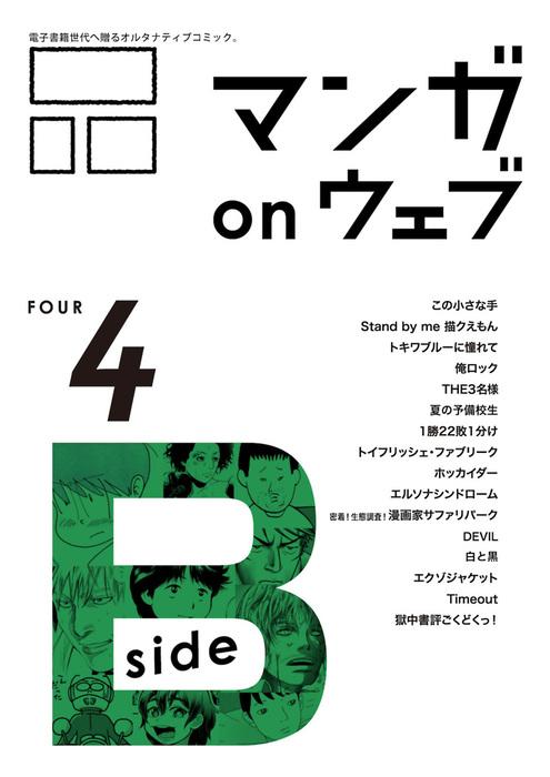 マンガ on ウェブ第4号 side-B拡大写真