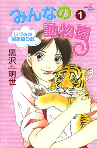 みんなの動物園~いづみの飼育係日誌~(1)
