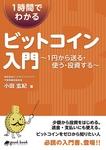 1時間でわかるビットコイン入門 ~1円から送る・使う・投資する~-電子書籍