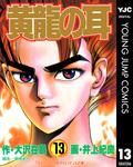 黄龍の耳 13-電子書籍