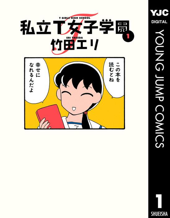 私立T女子学園(ヤングジャンプコミックスDIGITAL)