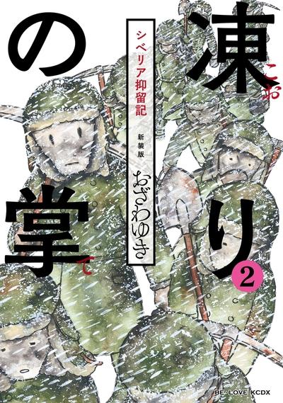 凍りの掌 シベリア抑留記(2)-電子書籍