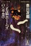 三毛猫ホームズの〈卒業〉-電子書籍