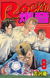 Rock'n爆音 8-電子書籍