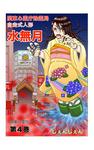 関東心霊庁除霊局/自走式人形水無月-電子書籍
