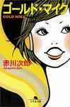 ゴールド・マイク-電子書籍
