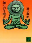 神々の午睡(上)-電子書籍