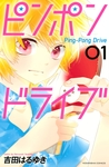 ピンポンドライブ(1)-電子書籍