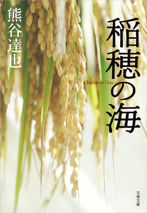 稲穂の海-電子書籍-拡大画像