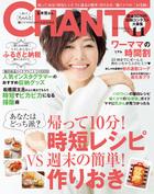 「CHANTO」シリーズ