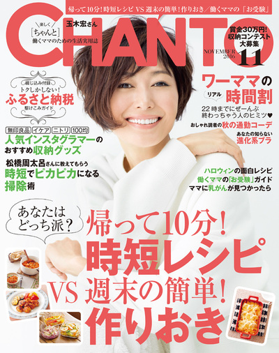 CHANTO 2016年 11月号-電子書籍