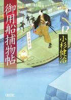 御用船捕物帖(朝日文庫)