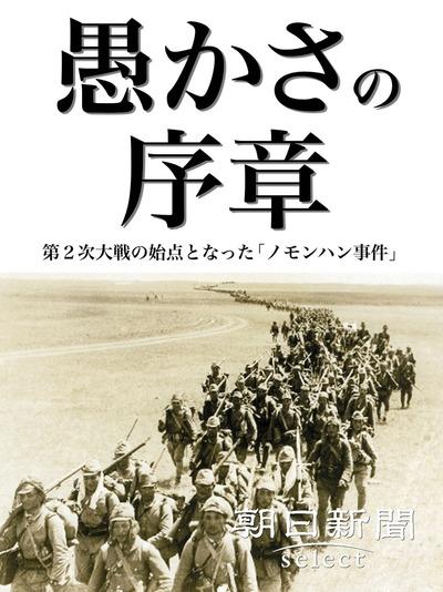 愚かさの序章 第2次大戦の始点となった「ノモンハン事件」-電子書籍