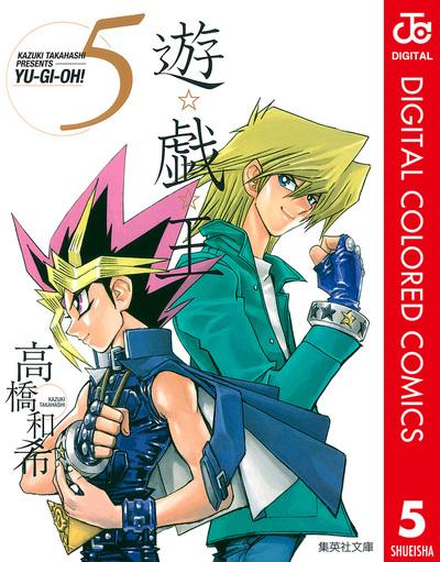 遊☆戯☆王 カラー版 5-電子書籍