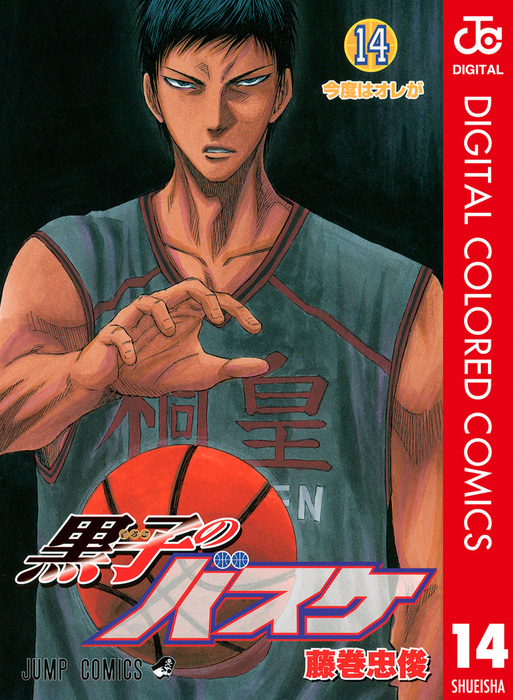 黒子のバスケ カラー版 14拡大写真